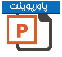 پاورپوینت درس سوم فارسی هشتم ابتدایی مبحث ارمغان ایران